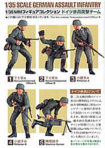 Tamiya 1/35 Scale Action Figures
